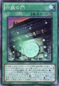 六武の門 Super
