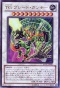 TG ブレード・ガンナー  Ultra