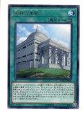霊神の聖殿 Rare