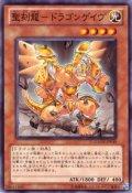 聖刻龍-ドラゴンゲイヴ