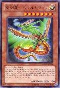 聖刻龍-ウシルドラゴン Rare