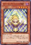 ドラゴン・ウィッチ-ドラゴンの守護者-