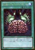 洗脳-ブレインコントロール Gold