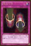 魔法の筒 Gold