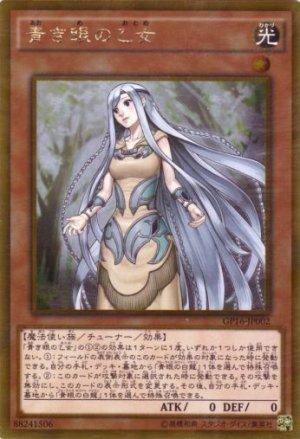 画像1: 青き眼の乙女 Gold