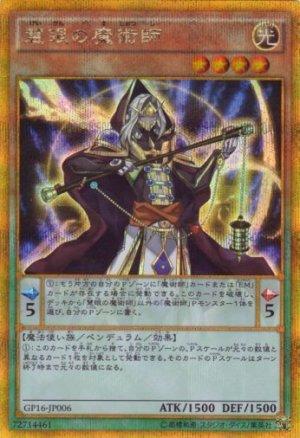 画像1: 慧眼の魔術師 Gold Secret