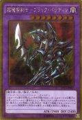 超魔導剣士-ブラック・パラディン Gold