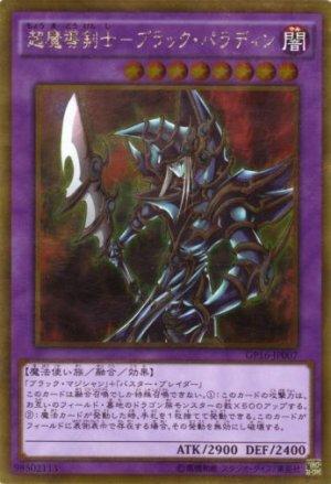 画像1: 超魔導剣士-ブラック・パラディン Gold