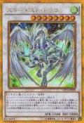 スターダスト・ドラゴン Gold Secret