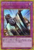 神の宣告 Gold Secret