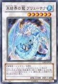 氷結界の龍 ブリューナク N-Rare