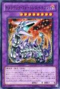 キメラテック・フォートレス・ドラゴン N-Rare