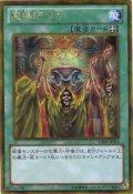 魔導師の力 (Gold Secret)