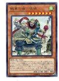 戦華の雄-張徳 Rare