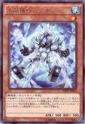 水晶機巧-クオン Rare