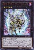 煉獄の騎士 ヴァトライムス Ultra
