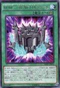 RUM-幻影騎士団ラウンチ Rare