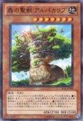 森の聖獣 アルパカリブ N-Parallel