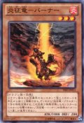 炎征竜-バーナー
