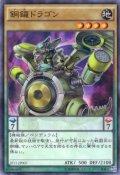 銅鑼ドラゴン N-Parallel