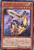 武神器-ムラクモ Rare
