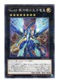 No.62 銀河眼の光子竜皇 N-Parallel