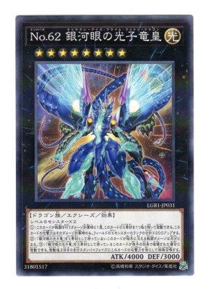 画像1: No.62 銀河眼の光子竜皇 N-Parallel