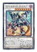 ヴァレルロード・S・ドラゴン N-Parallel
