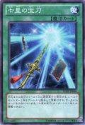 七星の宝刀 Super