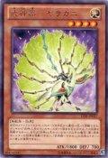 武神器-ヤサカニ Rare