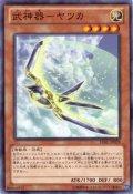 武神器-ヤツカ