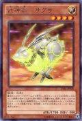 武神器-サグサ Rare