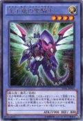 光子竜の聖騎士 Rare