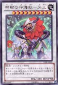 神樹の守護獣-牙王 Rare