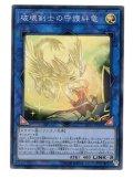 破壊剣士の守護絆竜 Super