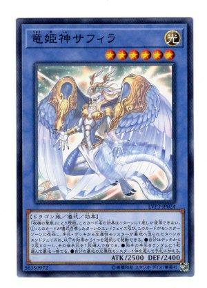 画像1: 竜姫神サフィラ