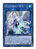 零氷の魔妖-雪女 Super