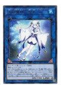 氷の魔妖-雪女 Rare