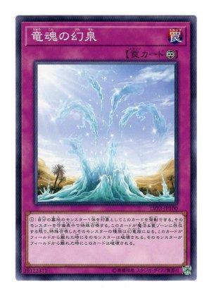 画像1: 竜魂の幻泉