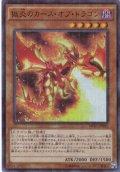 獄炎のカース・オブ・ドラゴン millennium Ultra