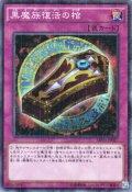 黒魔族復活の棺 millennium Super