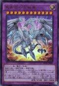 真青眼の究極竜(ネオ・ブルーアイズ・アルティメットドラゴン)