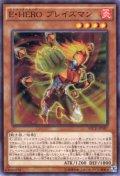 E・HERO ブレイズマン Super
