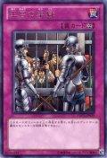王宮の牢獄 Rare