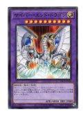 サイバー・エンド・ドラゴン N-Palla