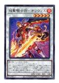 焔聖騎士将-オリヴィエ Rare