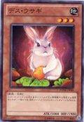 デス・ウサギ