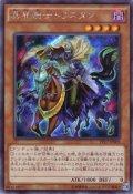 冥界騎士トリスタン Secret