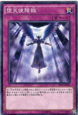 画像1: 堕天使降臨