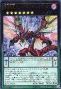 覇王烈竜オッドアイズ・レイジング・ドラゴン Ultra
